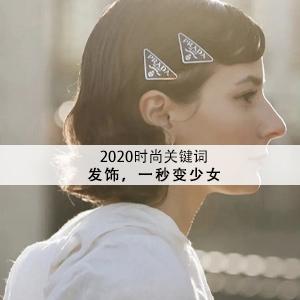 2020时尚关键词:发饰,一秒变少女