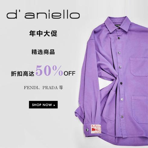 d'aniello年中大促:精选商品折扣高达50%OFF!