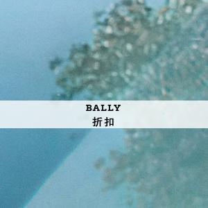 BALLY:折扣高达50%OFF