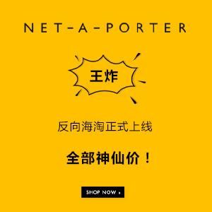 NET-A-PORTER反向海淘正式回归:全部神仙价!