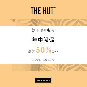The Hut Group旗下时尚电商:年中闪促高达50%OFF