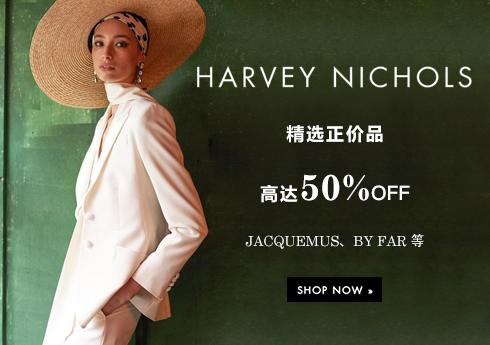 HARVEY NICHOLS:精选商品高达50%OFF!