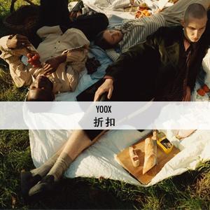 YOOX 二十周年庆促销:精选商品高达50%OFF