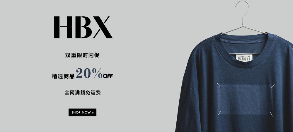 HBX双重限时闪促:精选商品20%OFF+全网满额免运费