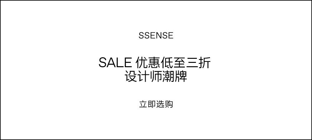 SSENSE夏季大促又升级:高达70%OFF
