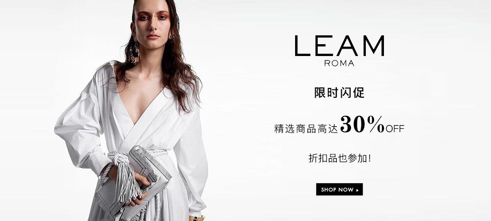 Leam闪促:精选商品高达30%OFF