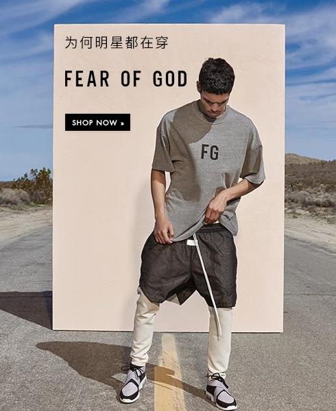 为何明星都在穿FEAR OF GOD?