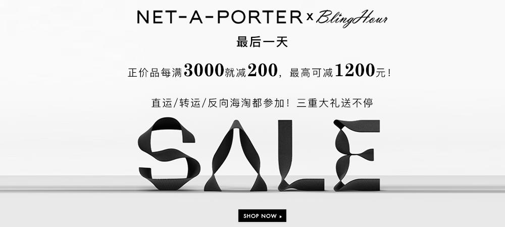 NET-A-PORTER:最后一天,正价品最高满减1200元!