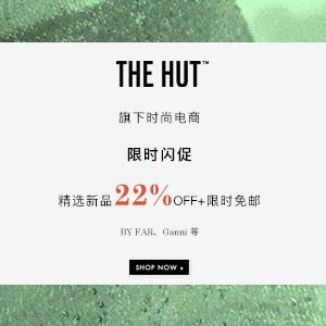 THG旗下时尚电商限时闪促:精选新品22%OFF+限时免邮