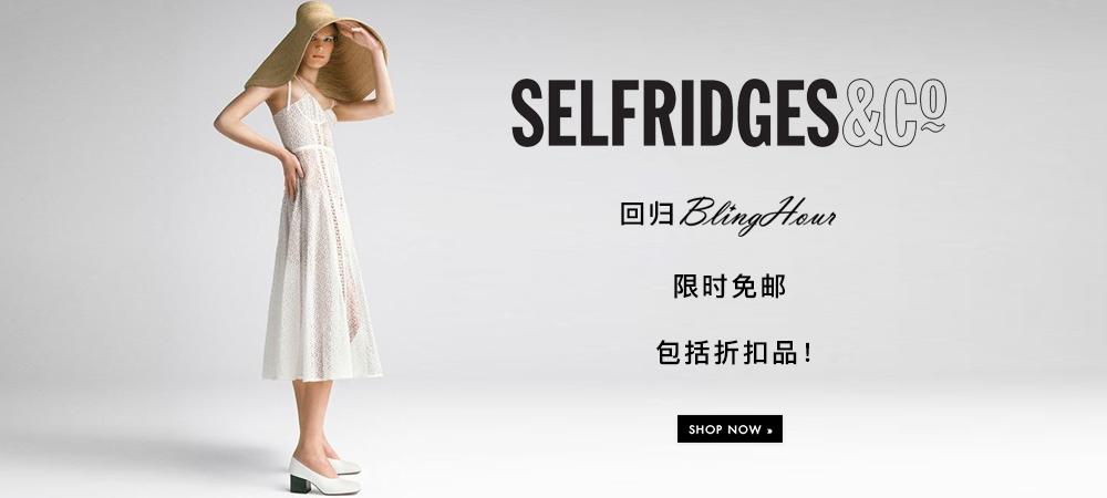 Selfridges回归blinghour: 限时免邮