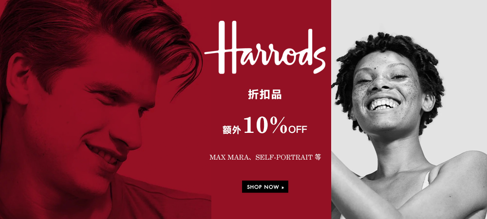 Harrods:折扣升级,折扣品额外10%OFF