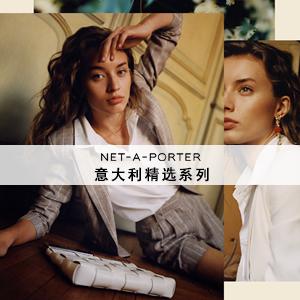 NET-A-PORTER:独家发售的精彩杰作邀你领略意式风尚