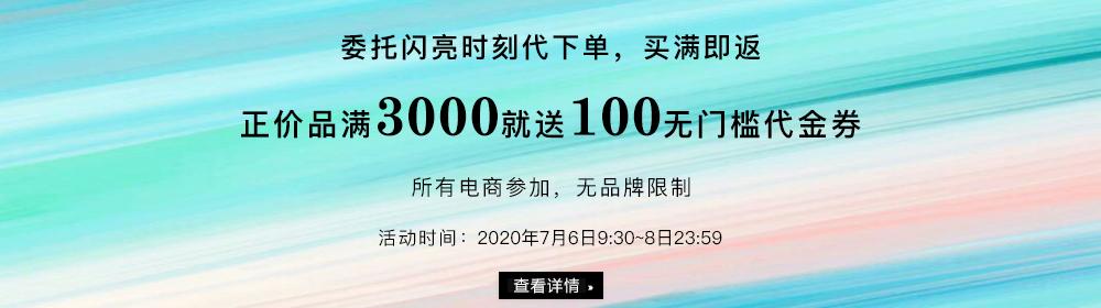 下半年开闸好礼:正价品满3000就送100无门槛代金券