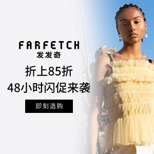 Farfetch闪促折上折!折扣区额外15%OFF