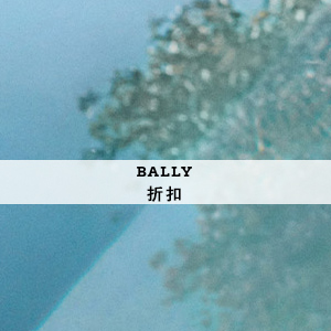 BALLY:折上额外10%OFF