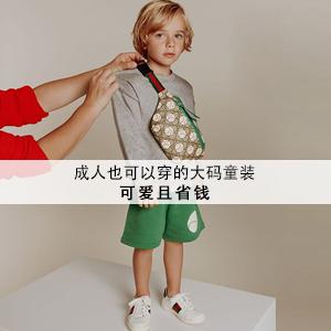 成人也可以穿的大码童装:可爱且省钱